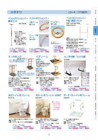 手すり (コード171007)
