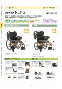 車椅子 (コード171001)アクトモア シュシュ