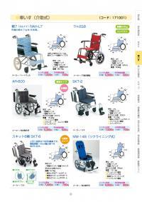 車椅子 介助式(コード171001)