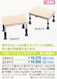 入浴シート(ヒノキタイプ)高さ調整式