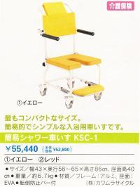 簡易シャワー車いす KSC-1