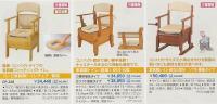 家具調タイプ