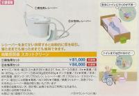 自動採尿器